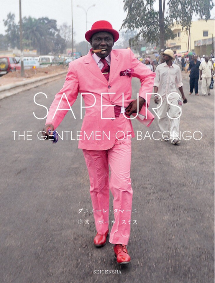 Книга Даниэля Тамани «Джентльмены Баконго»