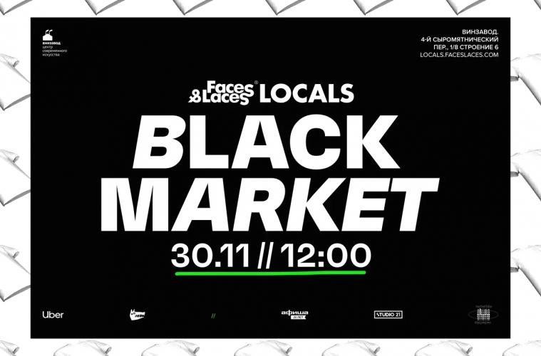 BLACK MARKET от FACES&LACES LOCALS - подробности ярмарки