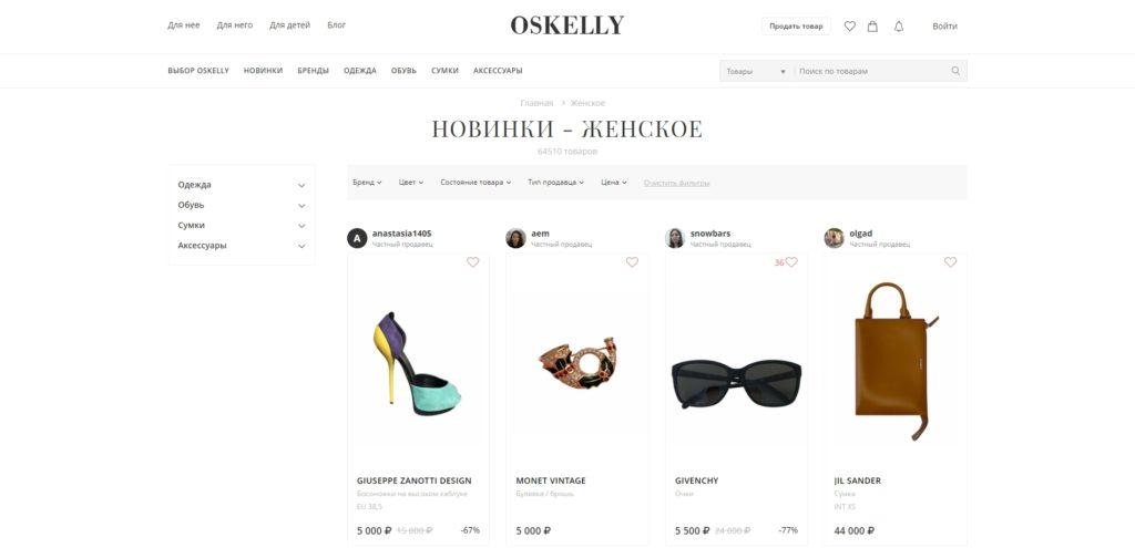 Ресейл площадки - Oskelly