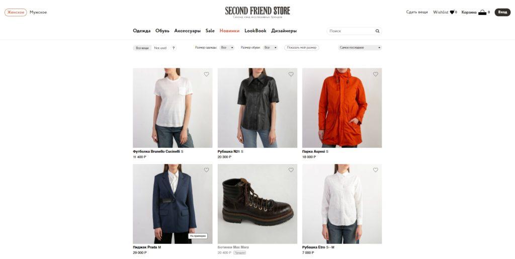 Ресейл площадки - Second Friend Store